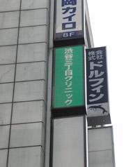 渋谷三丁目クリニックと書かれた看板(7F)