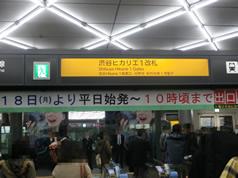 東急東横線ヒカリエ1、2改札をご利用ください