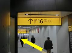 16番出口から地上へ出てください。