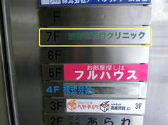 当院は7階です。
