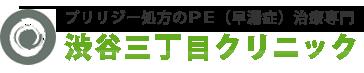 プリリジー処方専門の渋谷三丁目クリニック