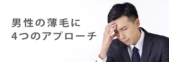 AGA(薄毛)治療 男性の薄毛に4つのアプローチ