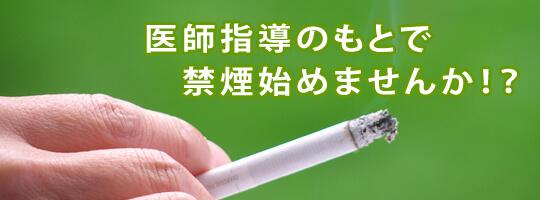 禁煙外来 医師指導のもとで  禁煙始めませんか!?